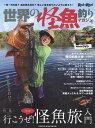 世界の怪魚釣りマガジン 4【2500円以上送料無料】