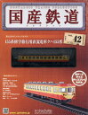 国産鉄道コレクション全国版 2015年9月23日号【雑誌】【2500円以上送料無料】