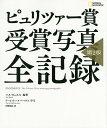 ピュリツァー賞受賞写真全記録/ハル・ビュエル/河野純治