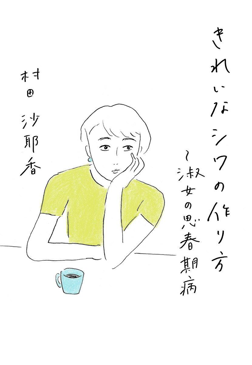 きれいなシワの作り方 淑女の思春期病/村田沙耶香【2500円以上送料無料】