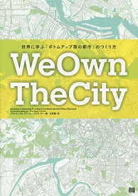 We Own The City 世界に学ぶ「ボトムアップ型の都市」のつくり方/フランチェスカ・ミアッツォ/トリス・キー/石原薫【合計3000円以上で送料無料】