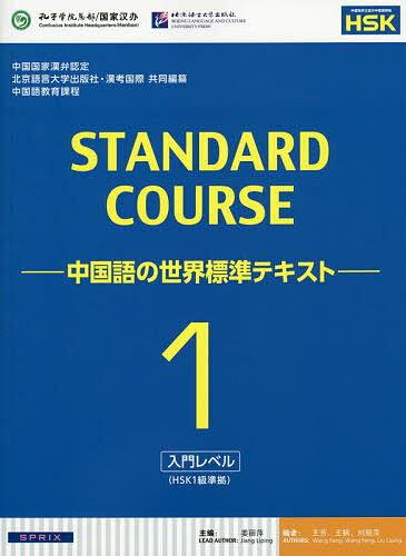 スタンダードコース中国語 中国語の世界標準テキスト 1/姜麗萍