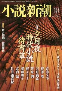 小説新潮 2015年10月号【雑誌】【3000円以上送料無料】