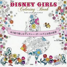 DISNEY GIRLS Coloring Book ぬり絵で楽しむディズニー・ガールズとお花の世界/ディズニー大人のぬり絵編集部【合計3000円以上で送料無料】