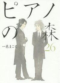 ピアノの森 The Perfect World of KAI 26/一色まこと【合計3000円以上で送料無料】
