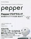 Pepperプログラミング 基本動作からアプリの企画・演出まで/村山龍太郎/谷沢智史/西村一彦【2500円以上送料無料】