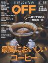 日経おとなのOFF 2015年11月号【雑誌】【2500円以上送料無料】