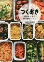 つくおき 週末まとめて作り置きレシピ/nozomi【2500円以上送料無料】