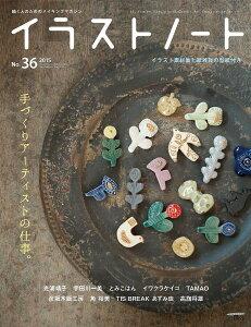 イラストノート 描く人のためのメイキングマガジン No.36(2015)【3000円以上送料無料】