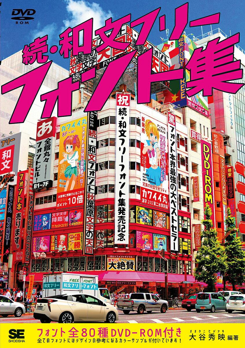 和文フリーフォント集 続/大谷秀映【2500円以上送料無料】