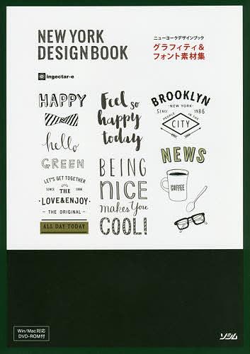 グラフィティ&フォント素材集 ニューヨークデザインブック/ingectar‐e【2500円以上送料無料】