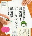 超実用!ボールペン字練習帳 はがき、メモ、伝票、一筆箋、のし袋…暮らしの文字が実寸大で練習できる!/高木雛【合…