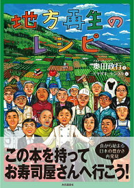 地方再生のレシピ 食から始まる日本の豊かさ再発見/奥田政行【合計3000円以上で送料無料】