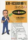 ER・ICU診療を深める 2/小尾口邦彦【合計3000円以上で送料無料】