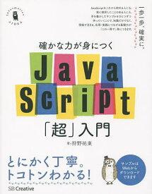 確かな力が身につくJavaScript「超」入門 Informatics & IDEA/狩野祐東【合計3000円以上で送料無料】