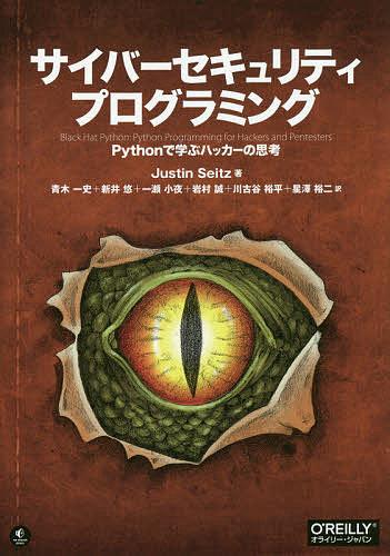 サイバーセキュリティプログラミング Pythonで学ぶハッカーの思考/JustinSeitz/青木一史/新井悠