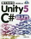 見てわかるUnity5 C#超入門/掌田津耶乃【2500円以上送料無料】