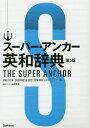 スーパー・アンカー英和辞典/山岸勝榮【2500円以上送料無料】
