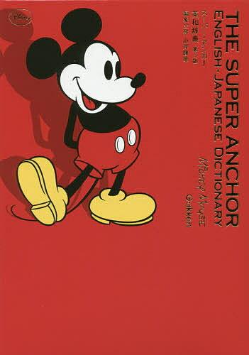 スーパー・アンカー英和辞典 ミッキーマウス版/山岸勝榮【2500円以上送料無料】