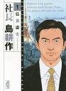 社長島耕作 1/弘兼憲史【2500円以上送料無料】