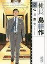 社長島耕作 2/弘兼憲史【2500円以上送料無料】