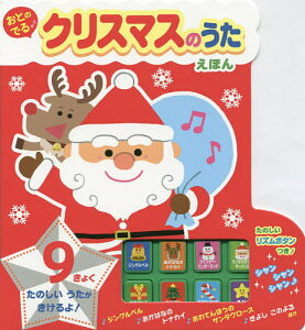 おとのでる♪クリスマスのうたえほん【3000円以上送料無料】