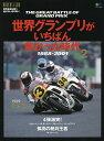 世界グランプリがいちばん熱かった時代 THE GREAT BATTLE OF GRAND PRIX Vol.2【2500円以上送料無料】