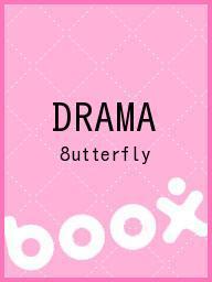 【店内全品5倍】DRAMA/8utterfly【3000円以上送料無料】