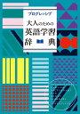 プログレッシブ大人のための英語学習辞典/吉田研作【2500円以上送料無料】