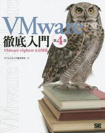 VMware徹底入門/ヴイエムウェア株式会社【合計3000円以上で送料無料】
