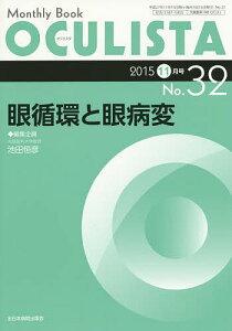 OCULISTA Monthly Book No.32(2015−11月号)/村上晶/主幹高橋浩【3000円以上送料無料】