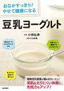 豆乳ヨーグルト おなかすっきり!やせて健康になる/小林弘幸/小山有希【2500円以上送料無料】