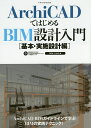 ArchiCADではじめるBIM設計入門 基本・実施設計編/BIMLABO【2500円以上送料無料】