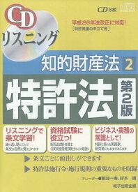 知的財産法 2 第2版 特許法【合計3000円以上で送料無料】