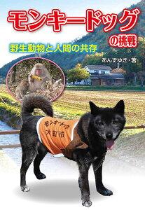 モンキードッグの挑戦 野生動物と人間の共存/あんずゆき【3000円以上送料無料】