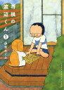 将棋の渡辺くん 1/伊奈めぐみ【合計3000円以上で送料無料】