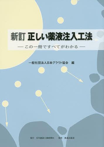 正しい薬液注入工法 この一冊ですべてがわかる/日本グラウト協会【3000円以上送料無料】