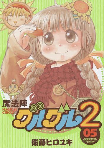 魔法陣グルグル2 5/衛藤ヒロユキ