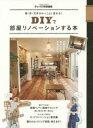 DIYで部屋リノベーションする本 壁・床・天井がかっこよく変わる!【2500円以上送料無料】
