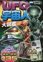 UFO宇宙人大図鑑/宇宙ミステリー研究会【2500円以上送料無料】