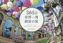 365日世界一周絶景の旅/TABIPPO【3000円以上送料無料】