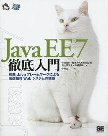 Java EE 7徹底入門 標準Javaフレームワークによる高信頼性Webシステムの構築/寺田佳央/猪瀬淳/加藤田益嗣