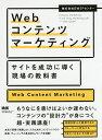 Webコンテンツマーケティング サイトを成功に導く現場の教科書/日本SPセンター【2500円以上送料無料】