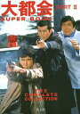 大都会PART 2 SUPER BOOK THE COMPLETE COLLECTION【2500円以上送料無料】