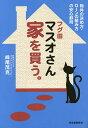 フグ田マスオさん家を買う。 物件の決め方・ローンの組み方の安心鉄則/峰尾茂克