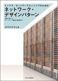 インフラ/ネットワークエンジニアのためのネットワーク・デザインパターン 実務で使えるネットワーク構成の最適解27/みやたひろし【合計3000円以上で送料無料】