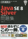 Java SE8 Silver問題集〈1Z0−808〉対応 試験番号1Z0−808/志賀澄人/ソキウス・ジャパン【2500円以上送料無料】