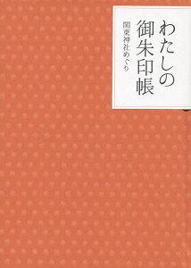 わたしの御朱印帳 関東神社めぐり/旅行【合計3000円以上で送料無料】