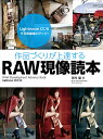 作品づくりが上達するRAW現像読本 Lightroom CC/6で写真編集力アップ!/澤村徹【2500円以上送料無料】