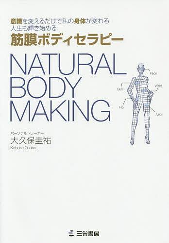NATURAL BODY MAKING 筋膜ボディセラピー/大久保圭祐
